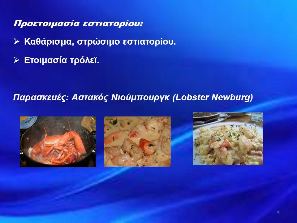 Προετοιμασία εστιατορίου:  Καθάρισμα, στρώσιμο εστιατορίου.  Ετοιμασία τρόλεϊ. Παρασκευές: Αστακός Νιούμπουργκ (Lobster Newburg) 3