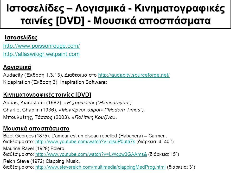 Ιστοσελίδες – Λογισμικά - Κινηματογραφικές ταινίες [DVD] - Μουσικά αποσπάσματα Ιστοσελίδες http://www.poissonrouge.com/ http://atlaswikigr.wetpaint.co