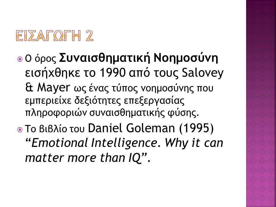  Ο όρος Συναισθηματική Νοημοσύνη εισήχθηκε το 1990 από τους Salovey & Mayer ως ένας τύπος νοημοσύνης που εμπεριείχε δεξιότητες επεξεργασίας πληροφορι