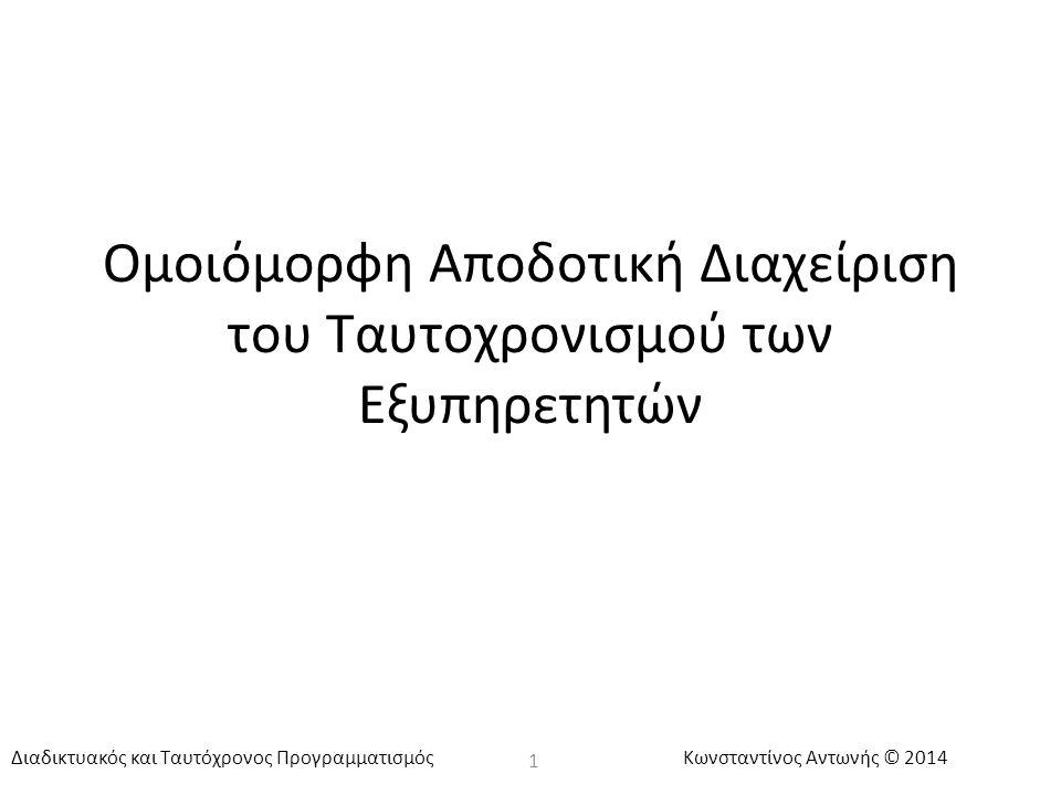 Διαδικτυακός και Ταυτόχρονος ΠρογραμματισμόςΚωνσταντίνος Αντωνής © 2014 Επαναληπτικός ή Ταυτόχρονος Εξυπηρετητής; Είναι ο ταυτοχρονισμός εγγυημένος; Ποιος σχεδιασμός εξυπηρετητή είναι βέλτιστος; Πώς μπορεί να γίνει μια εκτίμηση για το φόρτο των αιτήσεων ή τους χρόνους εξυπηρέτησης; Οι αλλαγές στα δίκτυα κάνουν αυτά τα ερωτήματα δύσκολα να απαντηθούν.