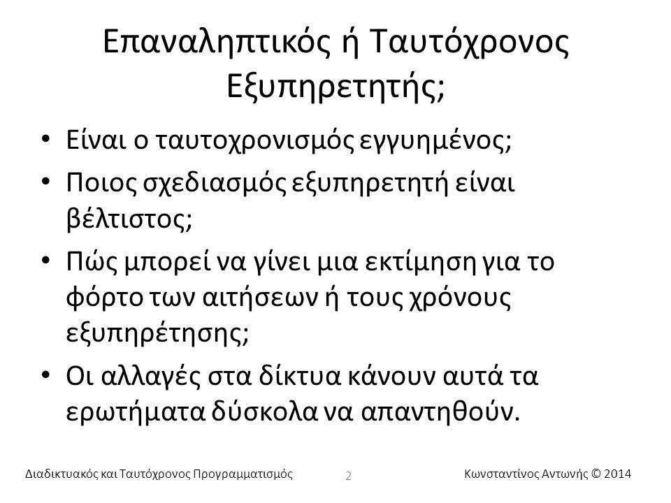 Διαδικτυακός και Ταυτόχρονος ΠρογραμματισμόςΚωνσταντίνος Αντωνής © 2014 Επαναληπτικός ή Ταυτόχρονος Εξυπηρετητής; Είναι ο ταυτοχρονισμός εγγυημένος; Π