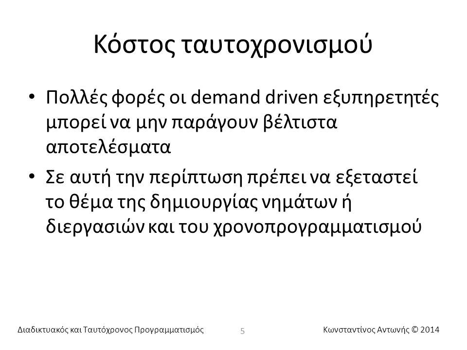 Διαδικτυακός και Ταυτόχρονος ΠρογραμματισμόςΚωνσταντίνος Αντωνής © 2014 Κόστος ταυτοχρονισμού Πολλές φορές οι demand driven εξυπηρετητές μπορεί να μην