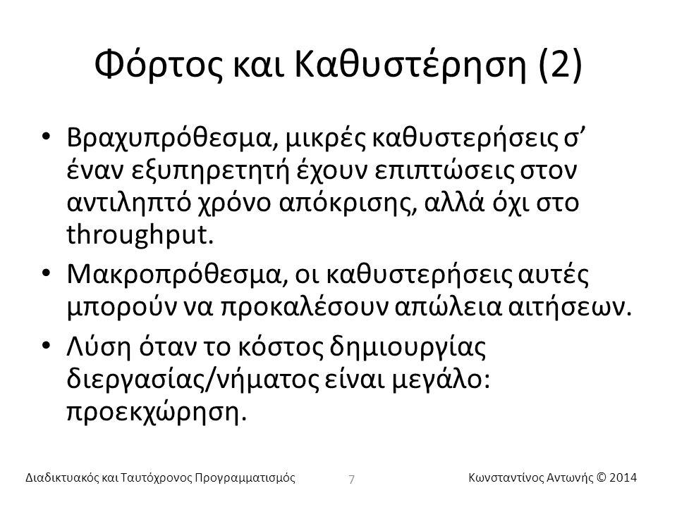Διαδικτυακός και Ταυτόχρονος ΠρογραμματισμόςΚωνσταντίνος Αντωνής © 2014 Φόρτος και Καθυστέρηση (2) Βραχυπρόθεσμα, μικρές καθυστερήσεις σ' έναν εξυπηρετητή έχουν επιπτώσεις στον αντιληπτό χρόνο απόκρισης, αλλά όχι στο throughput.