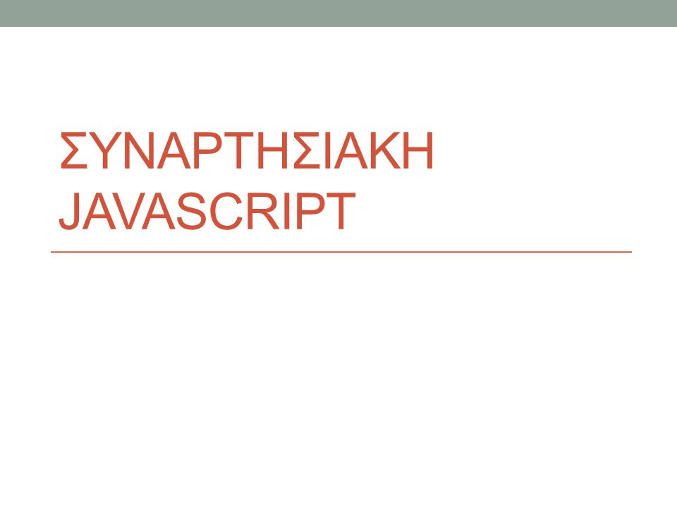 Πώς πυροδοτεί ο browser τα events var link = document.getElementsByTagName( 'a' )[ 0 ]; link.onclick(); link.onclick = function () { alert( Let me take you to + this.href ); }; this = link