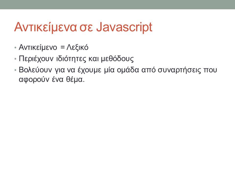 Αντικείμενα σε Javascript Αντικείμενο = Λεξικό Περιέχουν ιδιότητες και μεθόδους Βολεύουν για να έχουμε μία ομάδα από συναρτήσεις που αφορούν ένα θέμα.