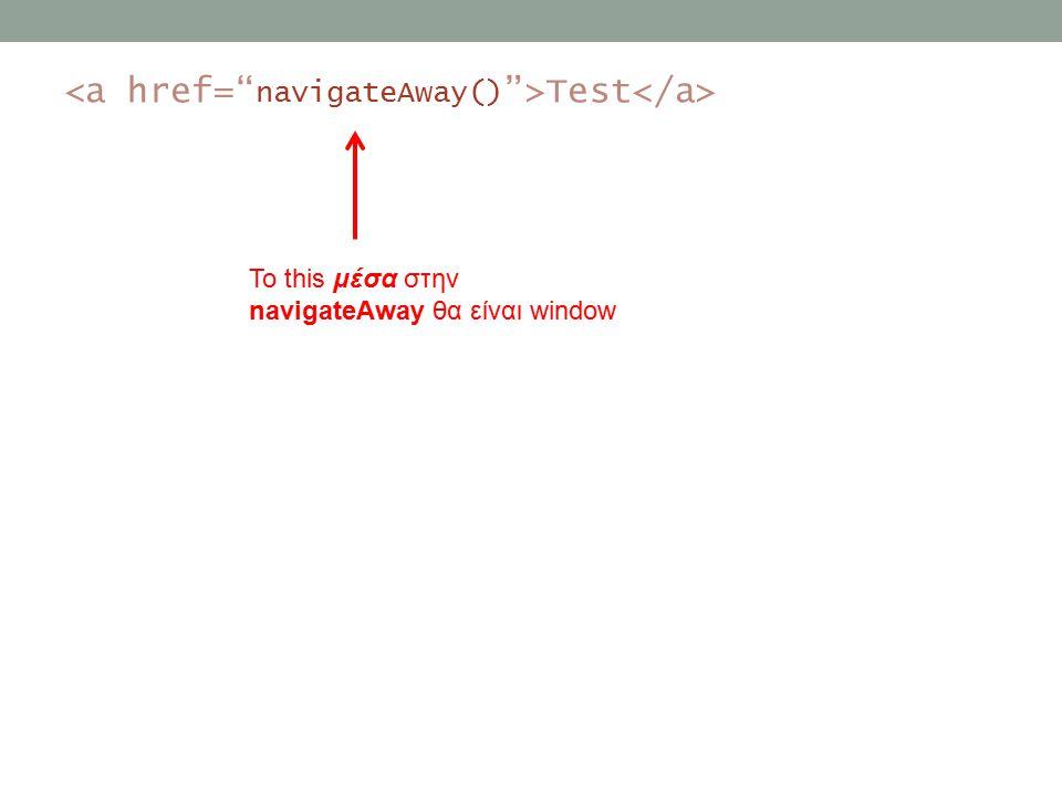 Test Το this μέσα στην navigateAway θα είναι window