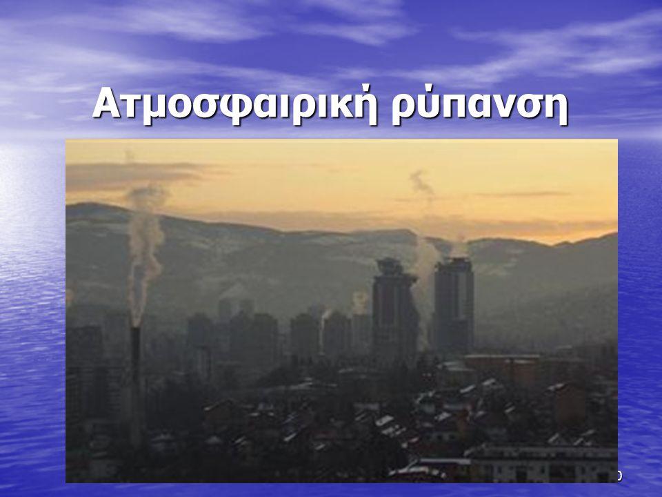 10 Ατμοσφαιρική ρύπανση