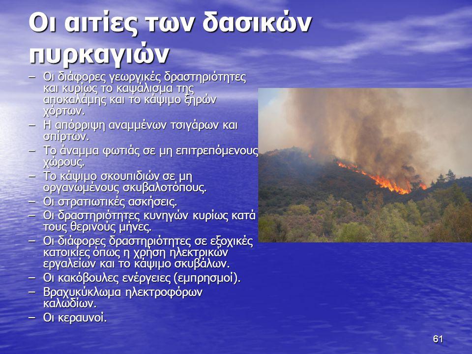 61 Οι αιτίες των δασικών πυρκαγιών –Οι διάφορες γεωργικές δραστηριότητες και κυρίως το καψάλισμα της αποκαλάμης και το κάψιμο ξηρών χόρτων.