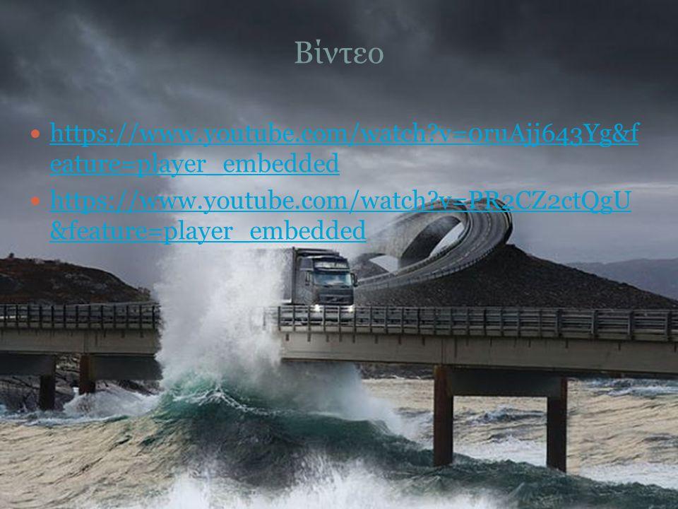 Βίντεο https://www.youtube.com/watch?v=0ruAjj643Yg&f eature=player_embedded https://www.youtube.com/watch?v=0ruAjj643Yg&f eature=player_embedded https