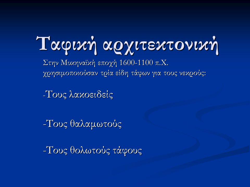 Ταφική αρχιτεκτονική Στην Μυκηναϊκή εποχή 1600-1100 π.Χ.