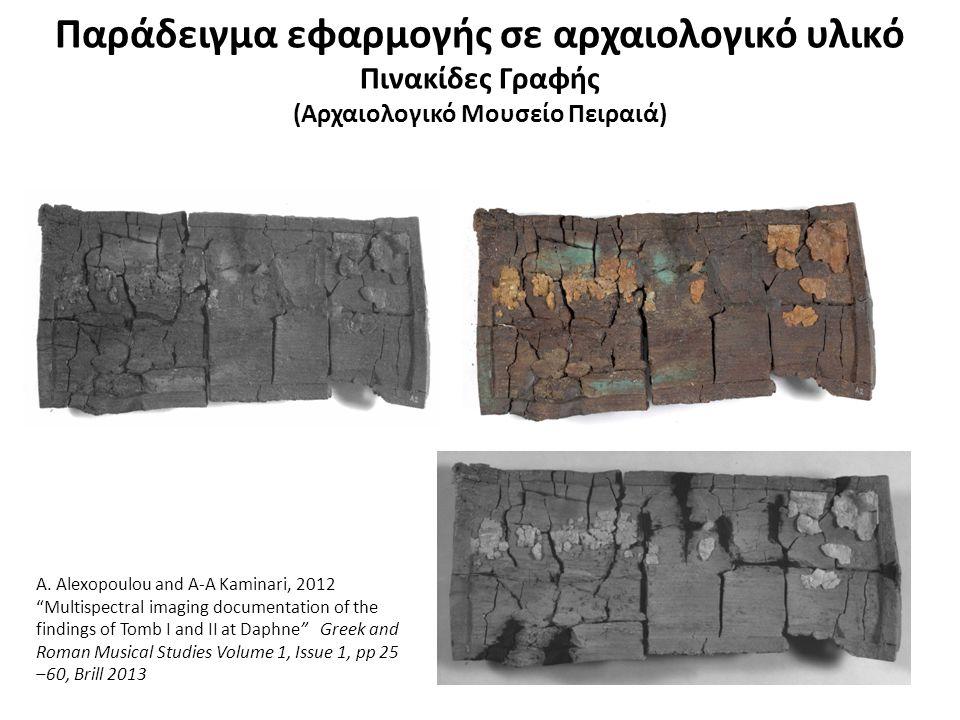 """Παράδειγμα εφαρμογής σε αρχαιολογικό υλικό Πινακίδες Γραφής (Αρχαιολογικό Μουσείο Πειραιά) A. Alexopoulou and A-A Kaminari, 2012 """"Multispectral imagin"""