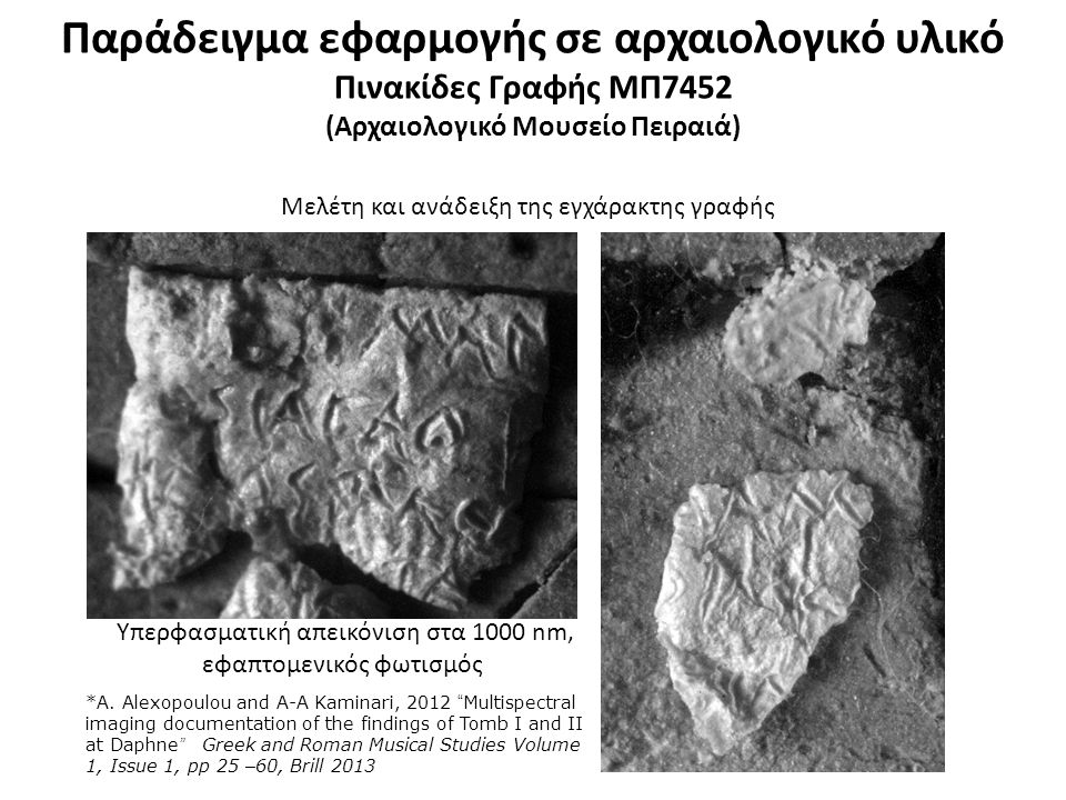"""Υπερφασματική απεικόνιση στα 1000 nm, εφαπτομενικός φωτισμός *A. Alexopoulou and A-A Kaminari, 2012 """" Multispectral imaging documentation of the findi"""