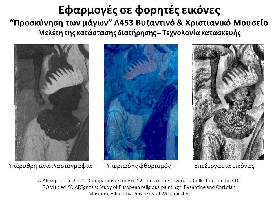 """Επεξεργασία εικόνας A.Alexopoulou, 2004: """"Comparative study of 12 icons of the Loverdos' Collection"""" in the CD- ROM titled """"DiARTgnosis: Study of Euro"""