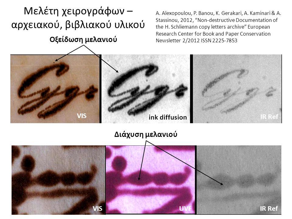 "VIS VIS Ref IR Ref Διάχυση μελανιού ink diffusion VISUVFUVFIR Ref A. Alexopoulou, P. Banou, K. Gerakari, A. Kaminari & A. Stassinou, 2012, ""Νon-destru"