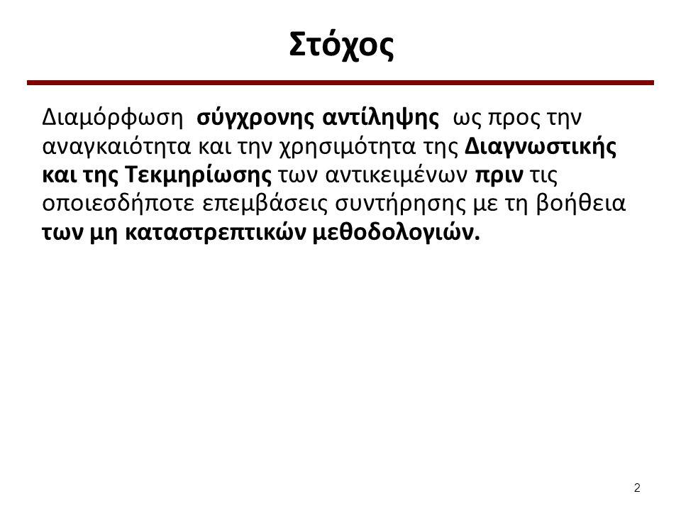 Επεξεργασία εικόνας A.Alexopoulou, 2004: Comparative study of 12 icons of the Loverdos' Collection in the CD- ROM titled DiARTgnosis: Study of European religious painting Byzantine and Christian Museum, Edited by University of Westminster Εφαρμογές σε φορητές εικόνες Προσκύνηση των μάγων Λ453 Βυζαντινό & Χριστιανικό Μουσείο Μελέτη της κατάστασης διατήρησης – Τεχνολογία κατασκευής Υπέρυθρη ανακλαστογραφίαΥπεριώδης φθορισμός