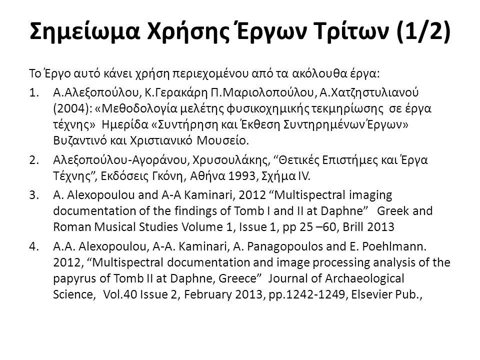Σημείωμα Χρήσης Έργων Τρίτων (1/2) Το Έργο αυτό κάνει χρήση περιεχομένου από τα ακόλουθα έργα: 1.Α.Αλεξοπούλου, Κ.Γερακάρη Π.Μαριολοπούλου, Α.Χατζηστυ