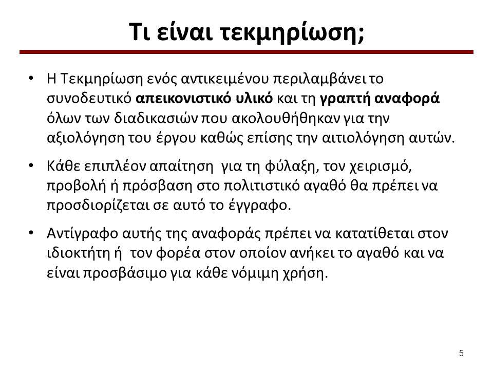 Παράδειγμα εφαρμογής σε αρχαιολογικό υλικό Πινακίδες Γραφής (Αρχαιολογικό Μουσείο Πειραιά) A.