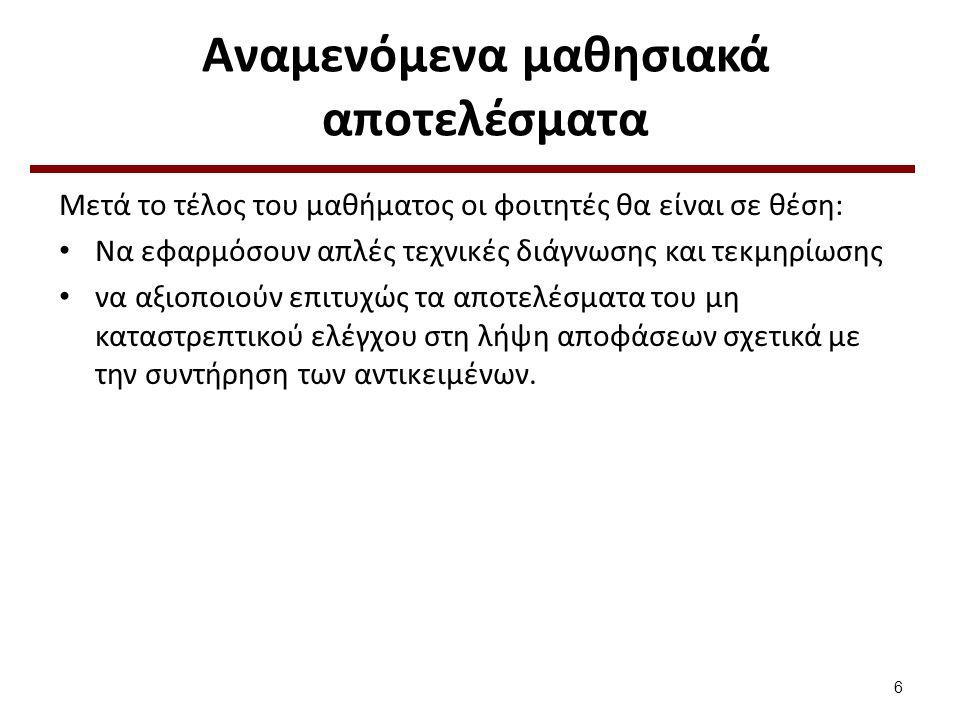 Μελέτη νεότερης κεραμικής 27 A.Alexopoulou, N.Liaros, A.