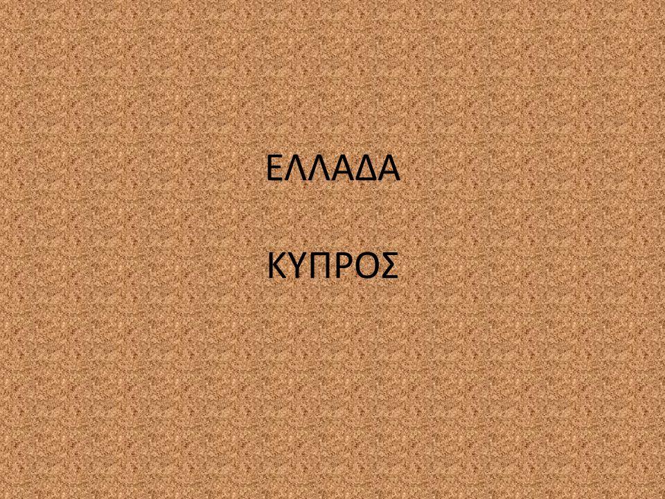 ΕΛΛΑΔΑ ΚΥΠΡΟΣ