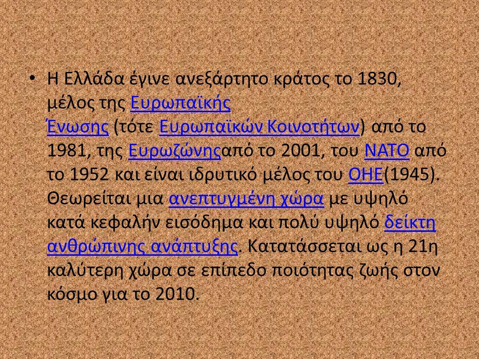 Η Ελλάδα έγινε ανεξάρτητο κράτος το 1830, μέλος της Ευρωπαϊκής Ένωσης (τότε Ευρωπαϊκών Κοινοτήτων) από το 1981, της Ευρωζώνηςαπό το 2001, του ΝΑΤΟ από