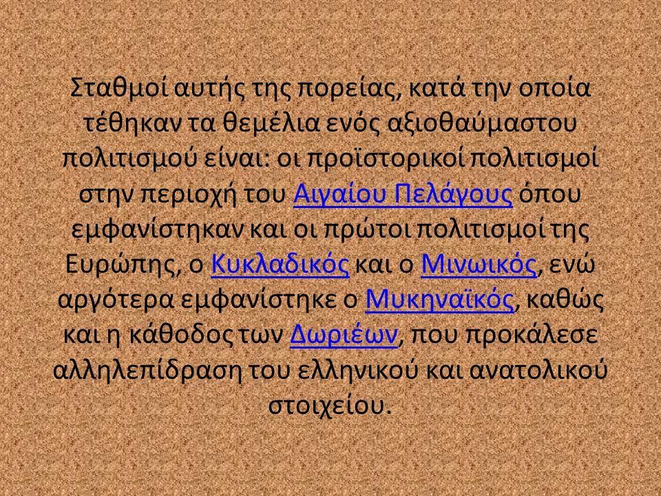 Σταθμοί αυτής της πορείας, κατά την οποία τέθηκαν τα θεμέλια ενός αξιοθαύμαστου πολιτισμού είναι: οι προϊστορικοί πολιτισμοί στην περιοχή του Αιγαίου