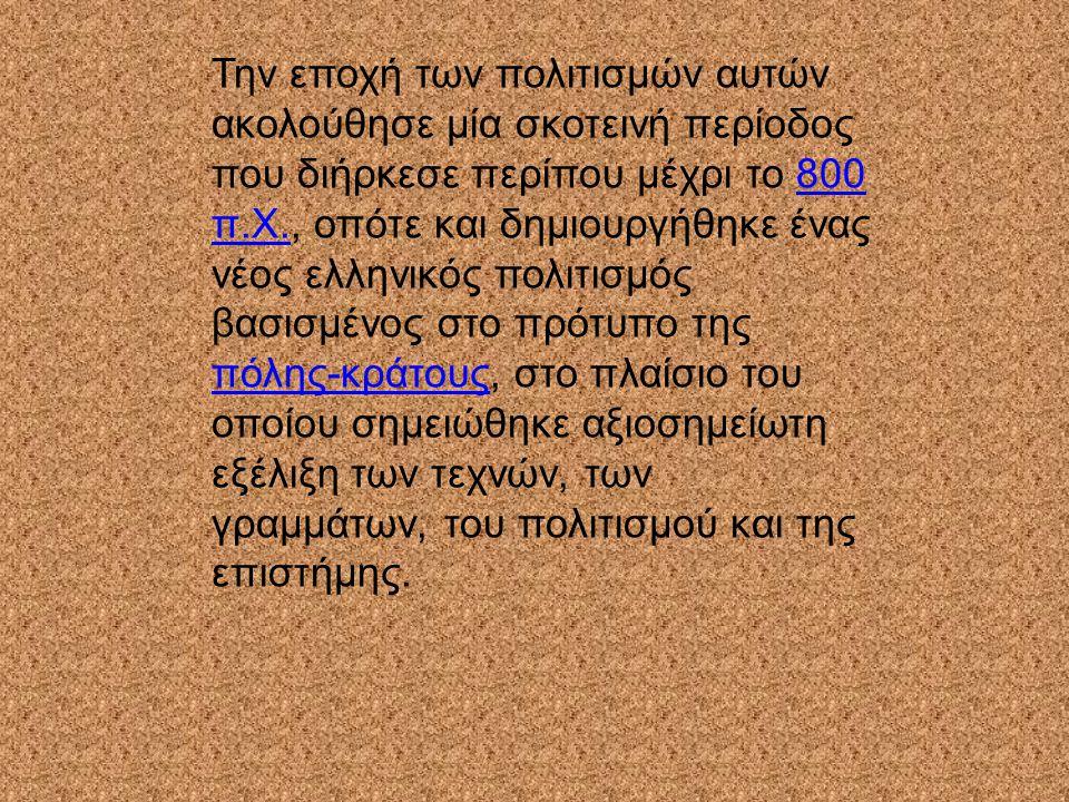 Την εποχή των πολιτισμών αυτών ακολούθησε μία σκοτεινή περίοδος που διήρκεσε περίπου μέχρι το 800 π.Χ., οπότε και δημιουργήθηκε ένας νέος ελληνικός πο