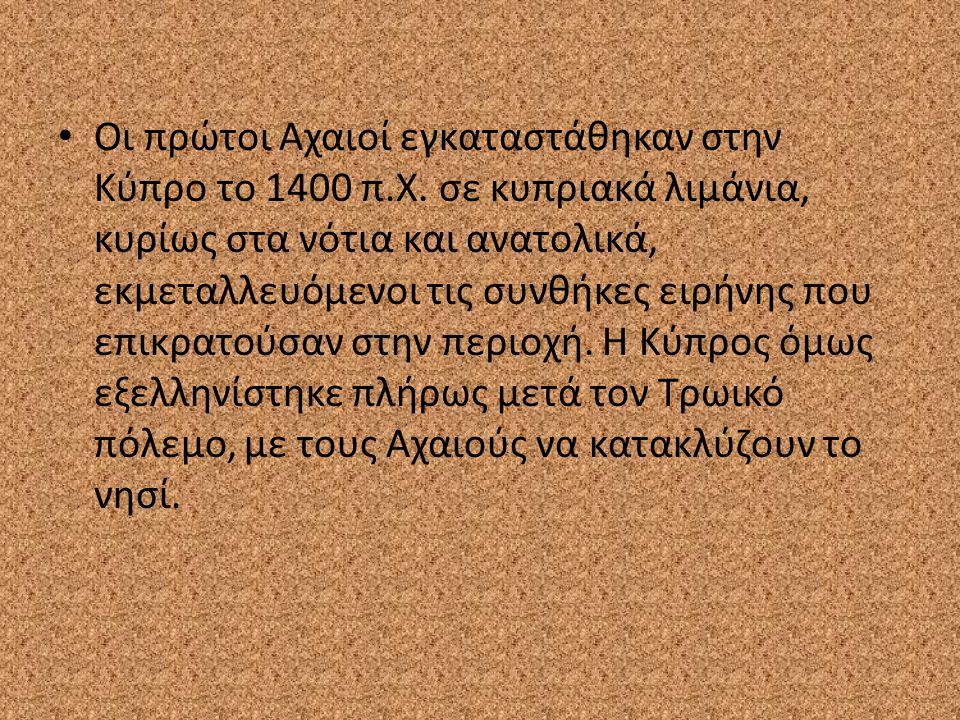 Οι πρώτοι Αχαιοί εγκαταστάθηκαν στην Κύπρο το 1400 π.Χ. σε κυπριακά λιμάνια, κυρίως στα νότια και ανατολικά, εκμεταλλευόμενοι τις συνθήκες ειρήνης που