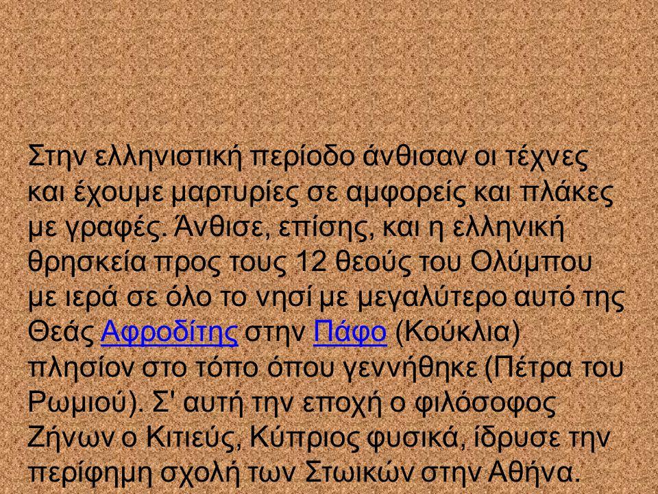 Στην ελληνιστική περίοδο άνθισαν οι τέχνες και έχουμε μαρτυρίες σε αμφορείς και πλάκες με γραφές. Άνθισε, επίσης, και η ελληνική θρησκεία προς τους 12