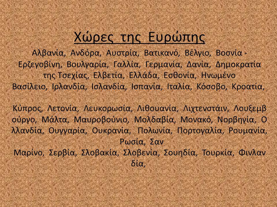 Χώρες της Ευρώπης Αλβανία, Ανδόρα, Αυστρία, Βατικανό, Βέλγιο, Βοσνία - Ερζεγοβίνη, Βουλγαρία, Γαλλία, Γερμανία, Δανία, Δημοκρατία της Τσεχίας, Ελβετία