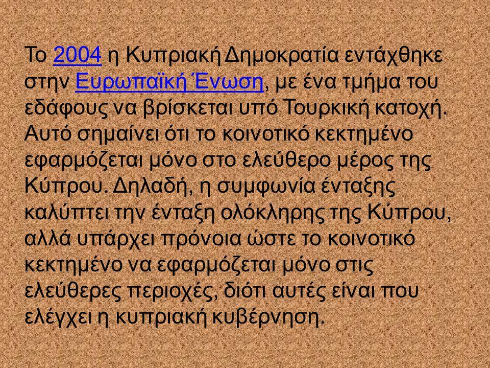 Το 2004 η Κυπριακή Δημοκρατία εντάχθηκε στην Ευρωπαϊκή Ένωση, με ένα τμήμα του εδάφους να βρίσκεται υπό Τουρκική κατοχή. Αυτό σημαίνει ότι το κοινοτικ