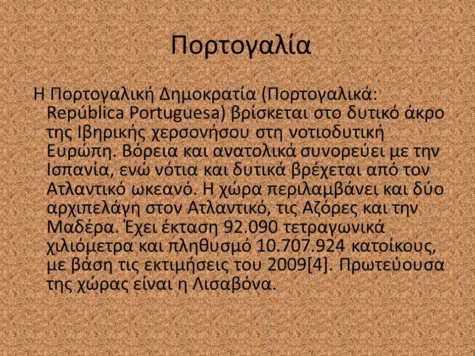 Πορτογαλία Η Πορτογαλική Δημοκρατία (Πορτογαλικά: República Portuguesa) βρίσκεται στο δυτικό άκρο της Ιβηρικής χερσονήσου στη νοτιοδυτική Ευρώπη. Βόρε