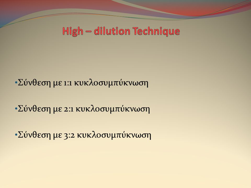 Σύνθεση με 1:1 κυκλοσυμπύκνωση Σύνθεση με 2:1 κυκλοσυμπύκνωση Σύνθεση με 3:2 κυκλοσυμπύκνωση