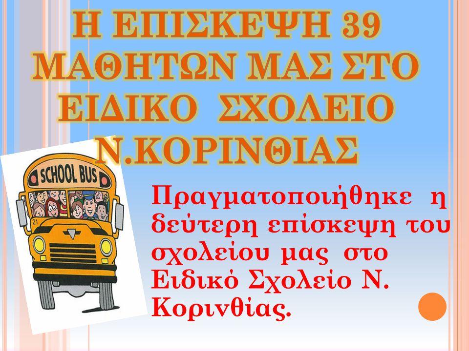 Για δεύτερη συνεχή χρονιά το Γυμνάσιό μας επισκέφθηκε το μοναδικό Ειδικό Σχολείο στο νομό Κορινθίας.