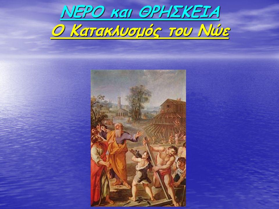 ΝΕΡΟ και ΘΡΗΣΚΕΙΑ Ο Κατακλυσμός του Νώε
