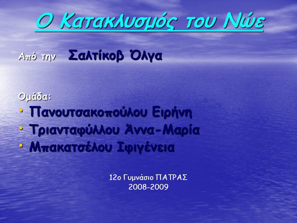 Ο Κατακλυσμός του Νώε Από την Σαλτίκοβ Όλγα Ομάδα: Πανουτσακοπούλου Ειρήνη Πανουτσακοπούλου Ειρήνη Τριανταφύλλου Άννα-Μαρία Τριανταφύλλου Άννα-Μαρία Μ