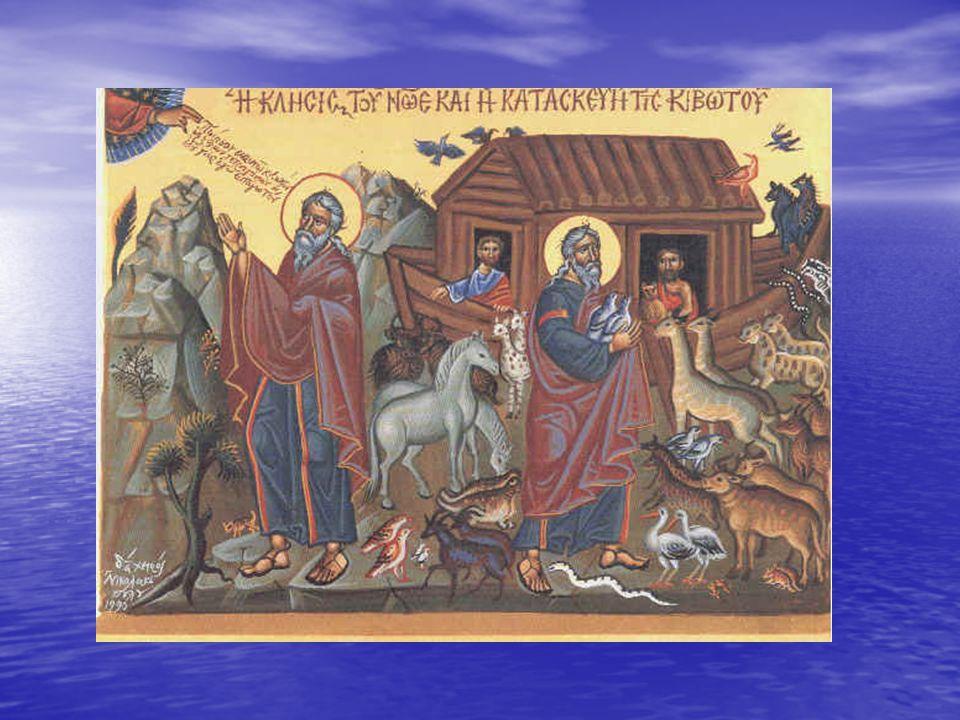 Σήμερα, στην Ορθόδοξη Εκκλησία, οι σοβαρότεροι ερμηνευτές, συμφωνούν ότι ο Κατακλυσμός ήταν τοπικός και όχι παγκόσμιος.