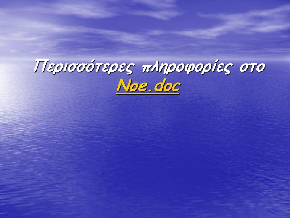 Περισσότερες πληροφορίες στο Noe.doc Noe.doc
