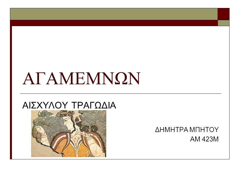 ΑΓΑΜΕΜΝΩΝ ΑΙΣΧΥΛΟΥ ΤΡΑΓΩΔΙΑ ΔΗΜΗΤΡΑ ΜΠΗΤΟΥ ΑΜ 423Μ