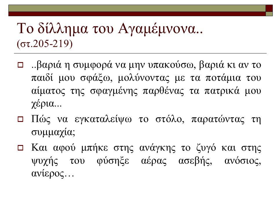 Το δίλλημα του Αγαμέμνονα.. (στ.205-219) ..βαριά η συμφορά να μην υπακούσω, βαριά κι αν το παιδί μου σφάξω, μολύνοντας με τα ποτάμια του αίματος της