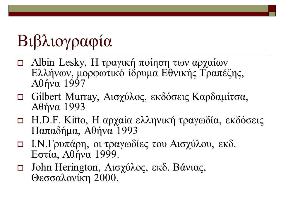 Βιβλιογραφία  Albin Lesky, Η τραγική ποίηση των αρχαίων Ελλήνων, μορφωτικό ίδρυμα Εθνικής Τραπέζης, Αθήνα 1997  Gilbert Murray, Αισχύλος, εκδόσεις Κ