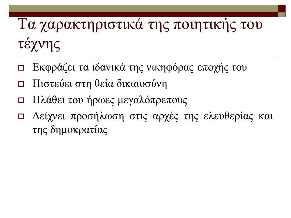 Γ΄επεισόδιο Η έλευση του Αγαμέμνονα στο παλάτι – (στ.810- 854)  Αγαμέμνων: «πρώτα είναι δίκαιο να χαιρετίσω το Άργος και τους Θεούς που ζουν στην πόλη, αυτούς που με βοήθησαν να γυρίσω στην πατρίδα και δίκαια να τιμωρήσω την πόλη του Πριάμου.