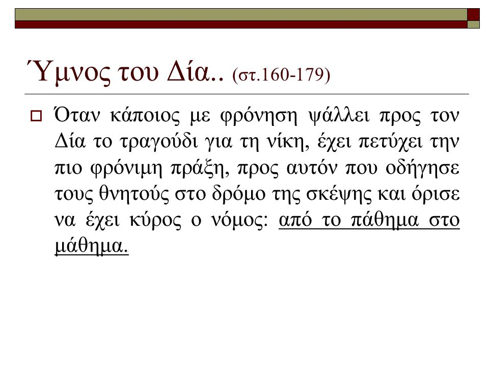 Ύμνος του Δία.. (στ.160-179)  Όταν κάποιος με φρόνηση ψάλλει προς τον Δία το τραγούδι για τη νίκη, έχει πετύχει την πιο φρόνιμη πράξη, προς αυτόν που