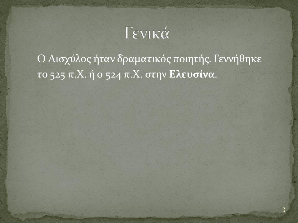 Ο Αισχύλος ήταν δραματικός ποιητής. Γεννήθηκε το 525 π.Χ. ή ο 524 π.Χ. στην Ελευσίνα. 3
