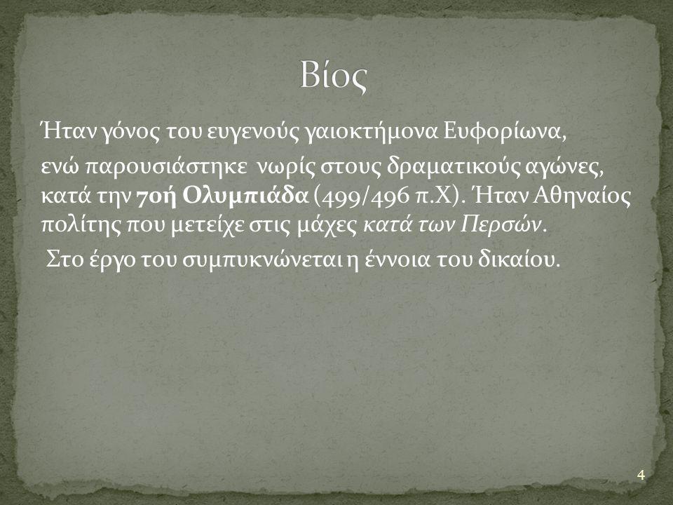 Ήταν γόνος του ευγενούς γαιοκτήμονα Ευφορίωνα, ενώ παρουσιάστηκε νωρίς στους δραματικούς αγώνες, κατά την 70ή Ολυμπιάδα (499/496 π.Χ).