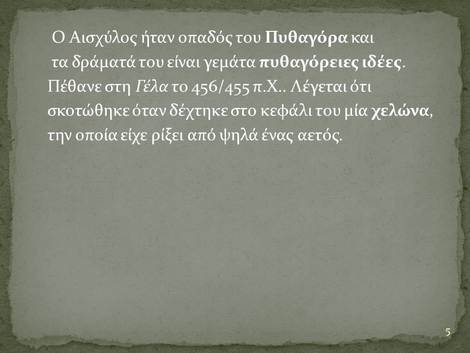 Ο Αισχύλος ήταν οπαδός του Πυθαγόρα και τα δράματά του είναι γεμάτα πυθαγόρειες ιδέες.