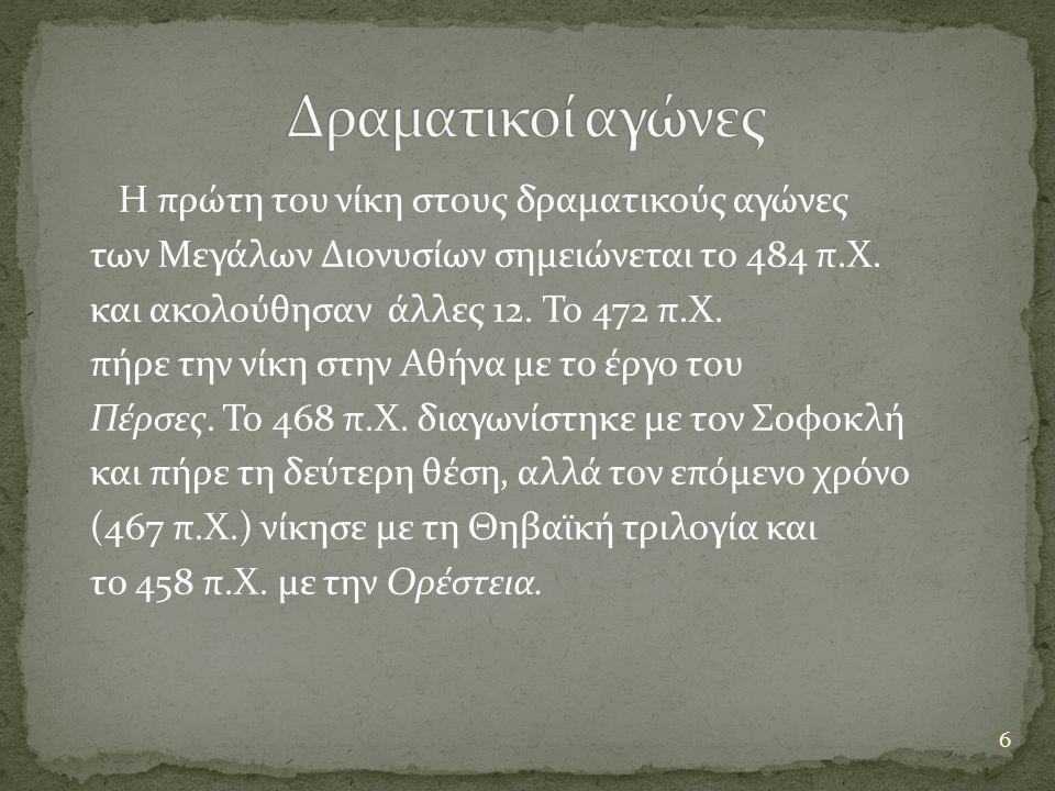 Η πρώτη του νίκη στους δραματικούς αγώνες των Μεγάλων Διονυσίων σημειώνεται το 484 π.Χ.