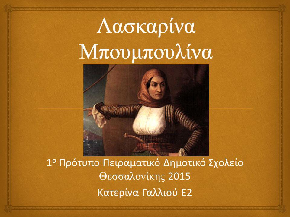   Γεννήθηκε στις 11 Μαΐου 1771 στις φυλακές της Κωνσταντινούπολης.