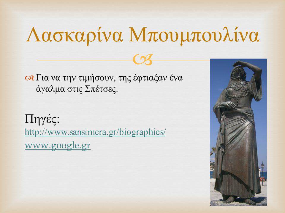   Για να την τιμήσουν, της έφτιαξαν ένα άγαλμα στις Σπέτσες. Πηγές : http://www.sansimera.gr/biographies/ http://www.sansimera.gr/biographies/ www.g