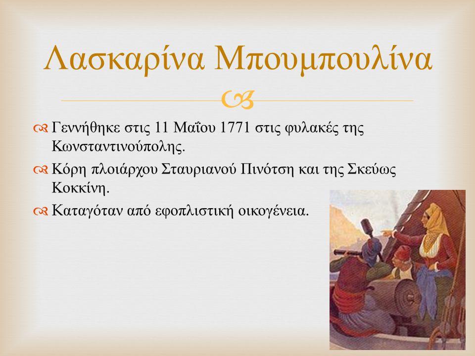   Γεννήθηκε στις 11 Μαΐου 1771 στις φυλακές της Κωνσταντινούπολης.  Κόρη πλοιάρχου Σταυριανού Πινότση και της Σκεύως Κοκκίνη.  K αταγόταν από εφοπ