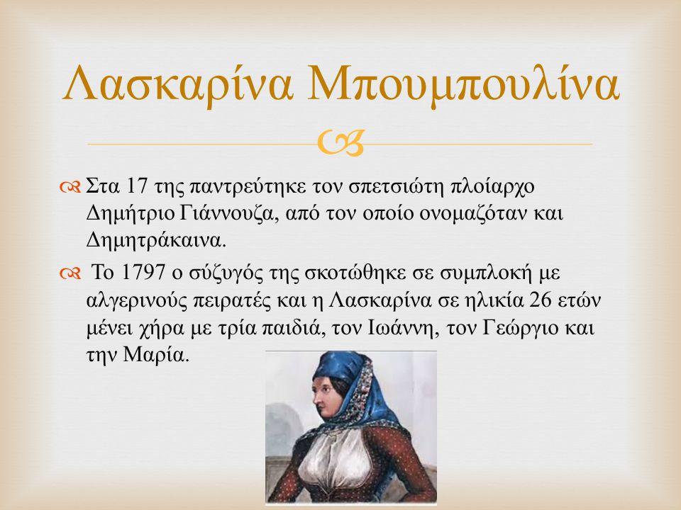   Στα 17 της παντρεύτηκε τον σπετσιώτη πλοίαρχο Δημήτριο Γιάννουζα, από τον οποίο ονομαζόταν και Δημητράκαινα.  Το 1797 ο σύζυγός της σκοτώθηκε σε